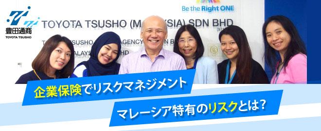 企業保険でリスクマネジメント マレーシア特有のリスクとは?