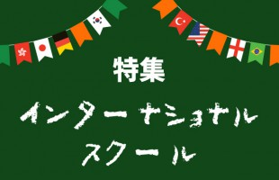 インターナショナルスクール特集!